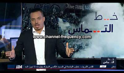 شهد البث المباشر لقناة i24 news للاخبار على اليوتيوب