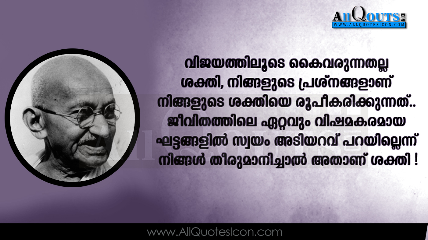 Mahatma Gandhi Quotes In Malayalam Wallpapers Best Life Inspiring