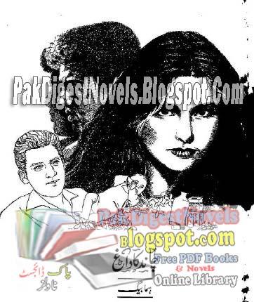 Chand Ka Daag Afsana By Huma Baig Pdf Free Download
