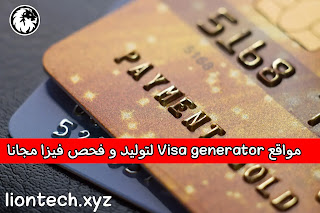 أفضل مواقع توليد بطاقات فيزا وهمية 2021 Visa Generator