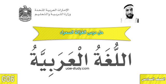 حل درس الغزالة السمراء الصف السادس اللغه العربيه