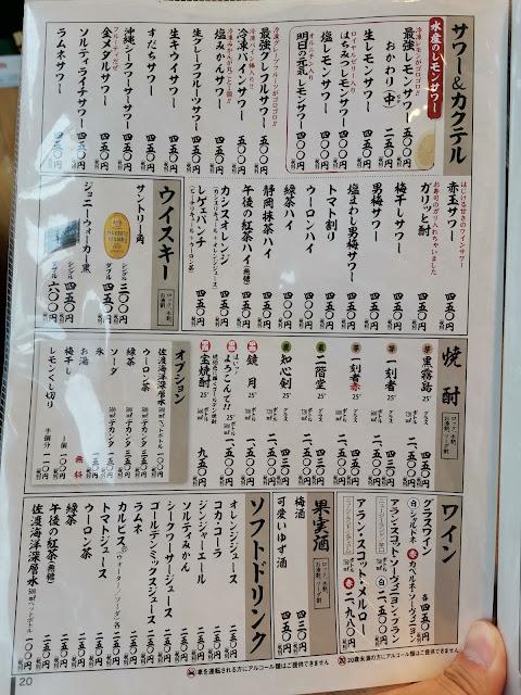 ドリンク大庄水産長崎駅前店のメニューのご紹介