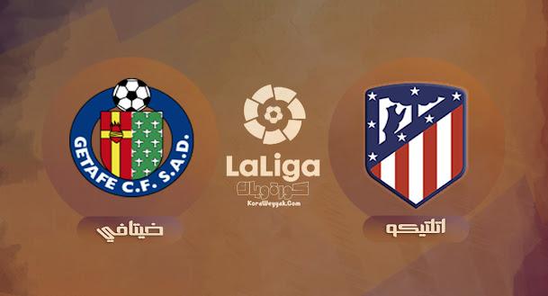 نتيجة مباراة اتلتيكو مدريد وخيتافي اليوم 21 سبتمبر 2021 في الدوري الاسباني