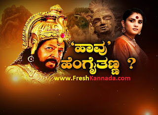 nagarahavu kannada movie review