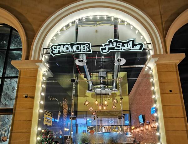 مطعم ساندوتشر الدمام | المنيو ورقم الهاتف والعنوان