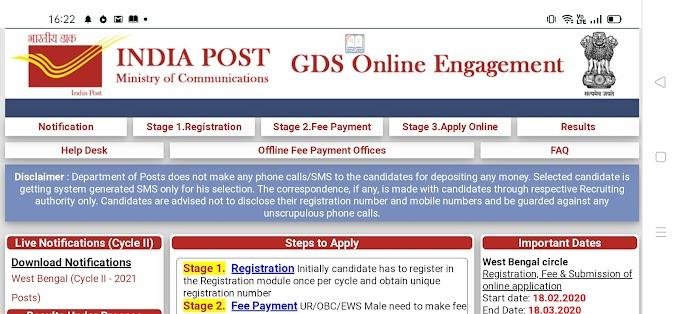 পশ্চিমবঙ্গে আবার গ্রামীণ ডাক সেবক এর নিয়োগ (WB GDS  Recruitment 2020)