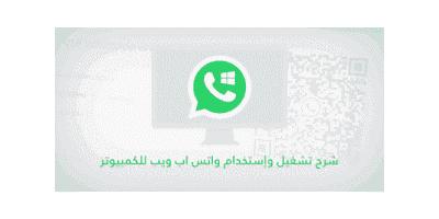 رابط واتساب ويب 2020 فتح للكمبيوتر مع شرح مميزات و إستخدامه Whatsapp-Web