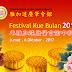 Perayaan Festival Kue Bulan Perkumpulan Guangzhao Jakarta 2017 berlangsung meriah