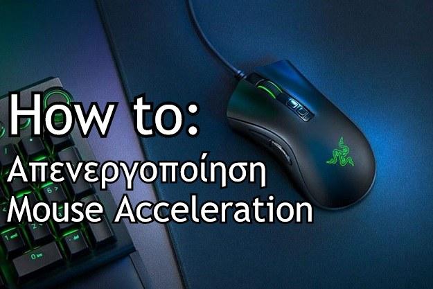 [How to]: Απενεργοποίηση του mouse acceleration στα Windows 10 για μεγαλύτερη ακρίβεια στις κινήσεις μας