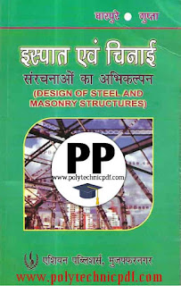 design of steel structure pdf