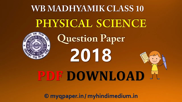 Madhyamik Physical Science Question Paper in Hindi Class 10 2018