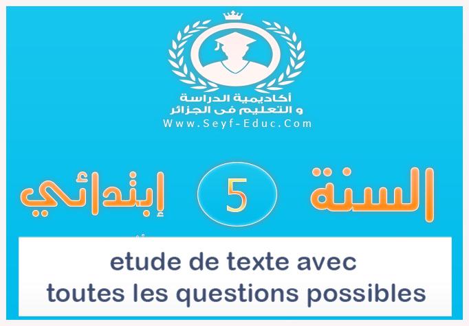 etude de texte avec toutes les questions possibles 5ap