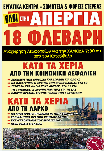 ΕΡΓΑΤΙΚΟ ΚΕΝΤΡΟ ΛΑΜΙΑΣ - 18 ΦΛΕΒΑΡΗ ΑΠΕΡΓΟΥΜΕ