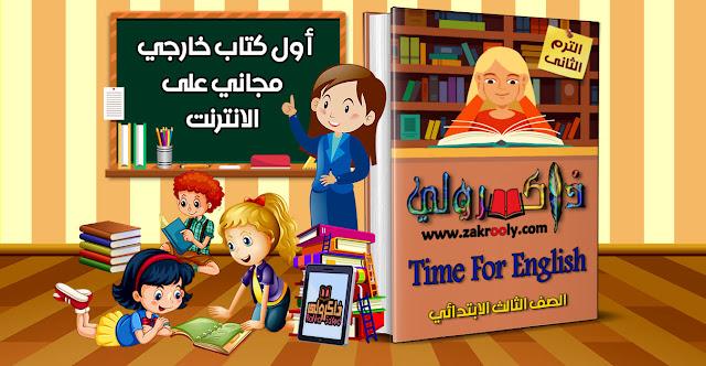 حصريا كتاب ذاكرولي في اللغة الانجليزية (Time For English) للصف الثالث الابتدائي الترم الثاني 2019
