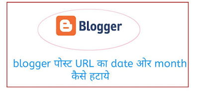 Blogger post URL date and Month Remove