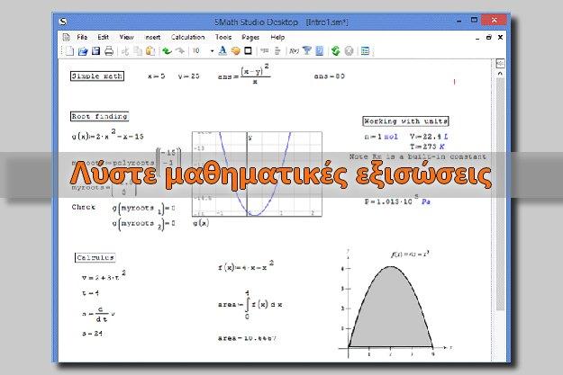 Δωρεάν πρόγραμμα για να λύνεις μαθηματικές εξισώσεις
