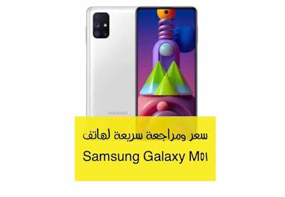 سعر ومراجعة سريعة لهاتف Samsung Galaxy M51