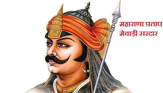 Maharana Pratap Qouts & Status Video Download