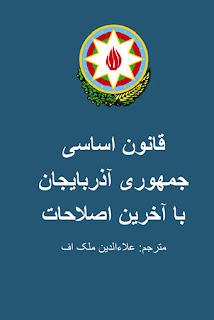قانون اساسی جمهوری آذربایجان - علاءالدین ملک اف