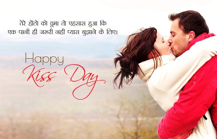 Kiss Day Images 2020