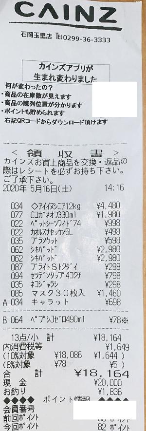 カインズ 石岡玉里店 2020/5/16 マスク購入のレシート