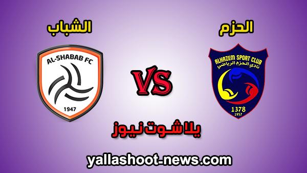 مشاهدة مباراة الشباب والحزم بث مباشر alshabab vs alhazm اليوم 10-1-2020 الدوري السعودي