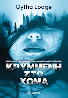 https://www.culture21century.gr/2019/11/krymmenh-sto-xwma-ths-gytha-lodge-book-review.html