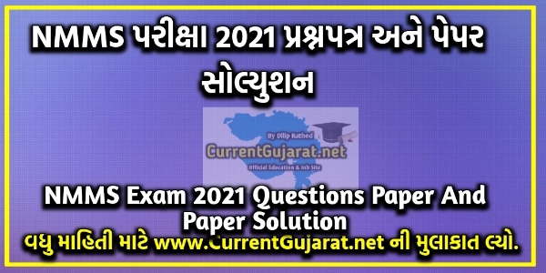 Gujarat NMMS Exam 2021 Questions Paper And Paper Solution | NMMS Exam 2021 Answer Key