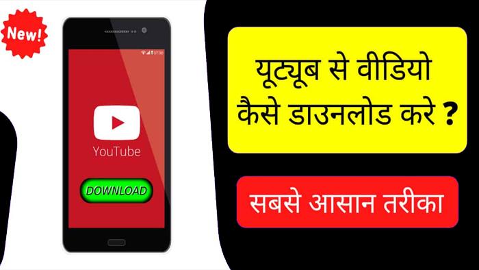 YouTube वीडियो कैसे करे Download