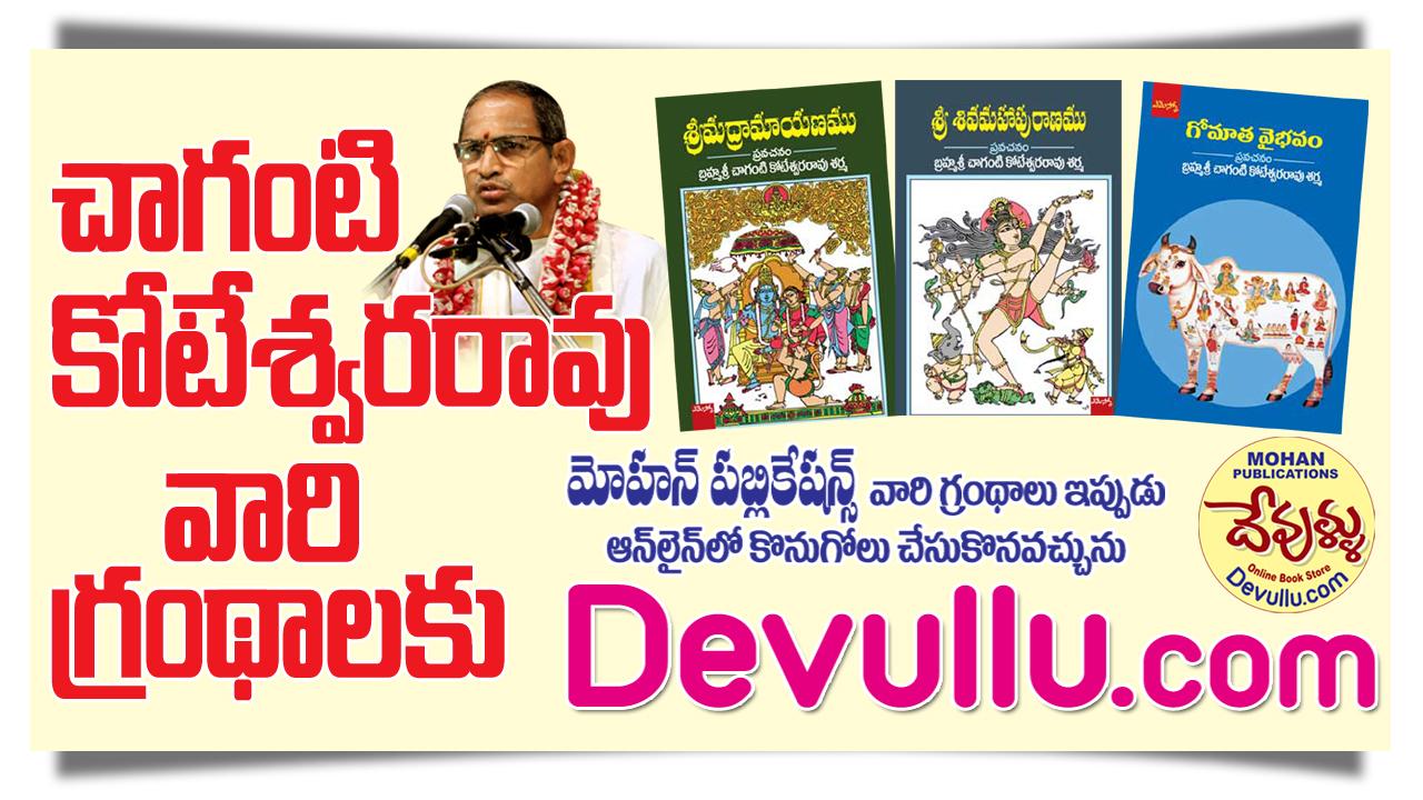 Chaganti Books | Chaganti Pravachanalu, Chagantivari Books in Telugu, Chaganti Pravachanalu in Telugu Books, MoahanPublications, BhaktiBooks, BhaktiPustakalu, Devullu