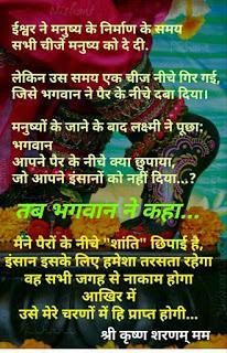 hindi suvichar wallpaper9