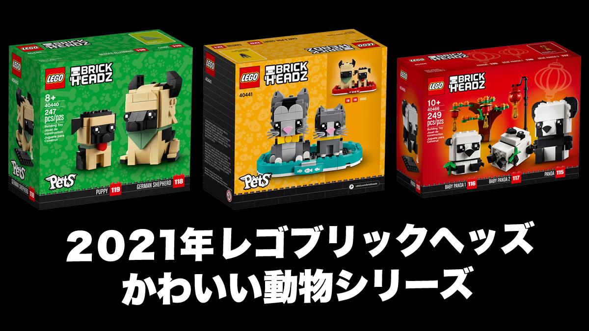2021年レゴ ブリックヘッズ新製品情報:犬と猫とパンダの動物シリーズ