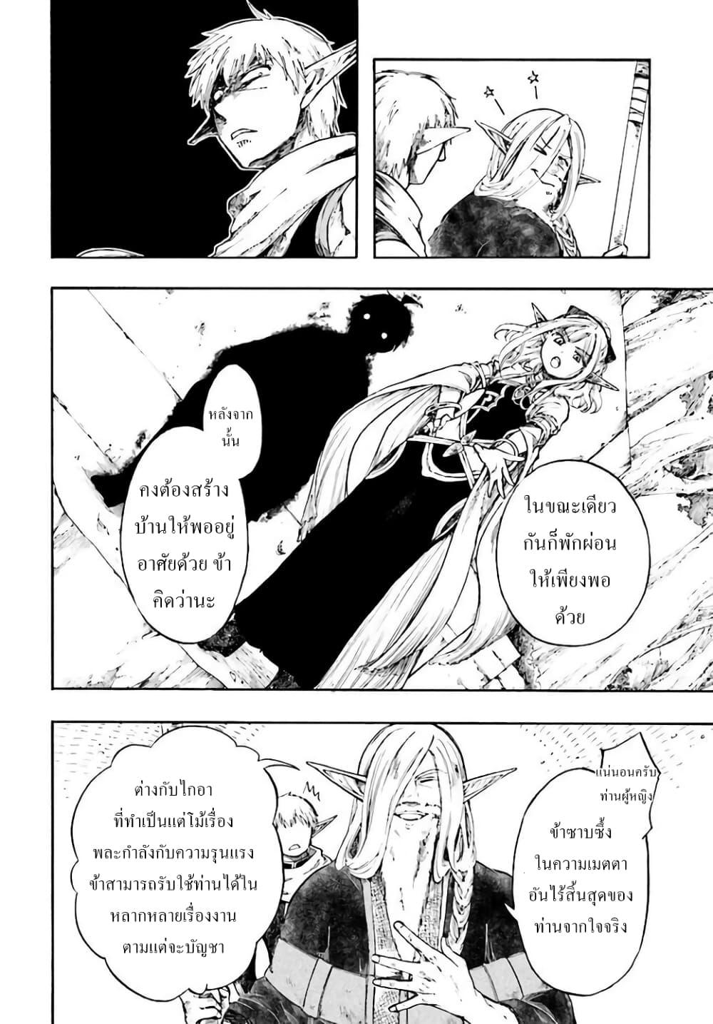 อ่านการ์ตูน Isekai Apocalypse MYNOGHRA ~The Conquest of the World Starts With the Civilization of Ruin~ ตอนที่ 4 หน้าที่ 16