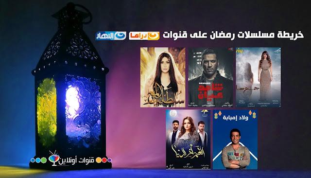 مسلسلات رمضان على قنوات النهار