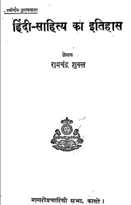 Hindi-Sahitya-Ka-Itihas-Ramchandra-Shukl-हिंदी-साहित्य-का-इतिहास-रामचंद्र-शुक्ल