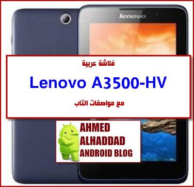 مواصفات Lenovo A3500-HV firmware Lenovo A3500-HV stock rom Lenovo A3500-HV flashing Lenovo A3500-HV روم Lenovo A3500-HV روم معربة تعريب  شرح تفليش Lenovo A3500-HV