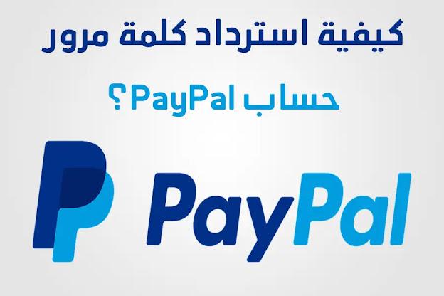 كيفية استرداد كلمة مرور حساب PayPal؟