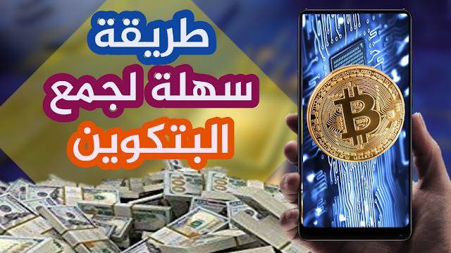 Bitcoin, بتكوين