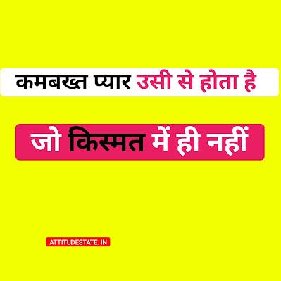 [ सैड शायरी ] Sad Status In Hindi For Life Partner | Quotes Shayari | ATTITUDESTATE