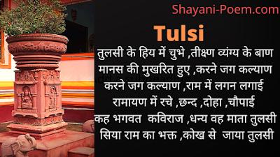 tulsi quotes in hindi