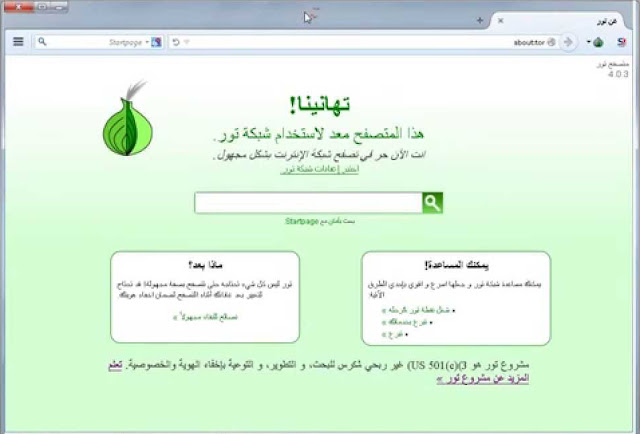برنامج تور الجديد عربي كامل لفتح المواقع المحجوبة