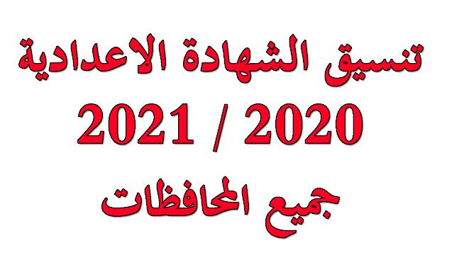 تنسيق الثانوية العامة 2020 |  تنسيق الثانوية العامة جميع المحافظات