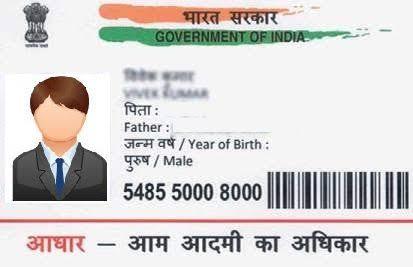 आधार कार्ड के लिए नियम और विनियम बदल गए। Rules & Regulations changed for Aadhar card.