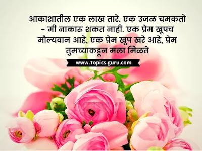 Love Poem In Marathi | मराठी प्रेम कविता संग्रह |  prem kavita marathi