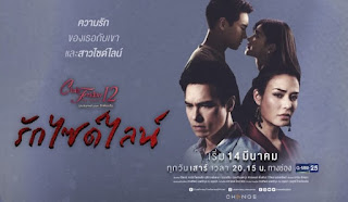 Phim Thái Lan Tình Lẳng Lơ