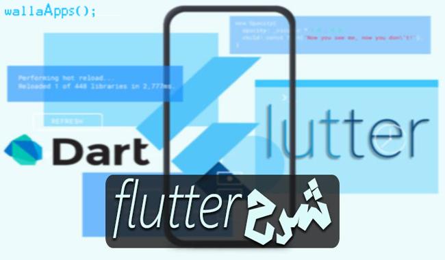شرح flutter