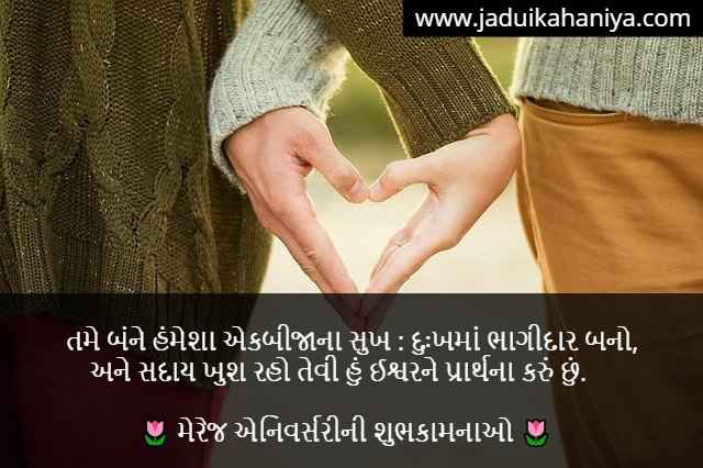 Marriage Anniversary Quotes in Gujarati