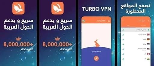 برنامج turbo VPN لفتح المواقع المحجوبة