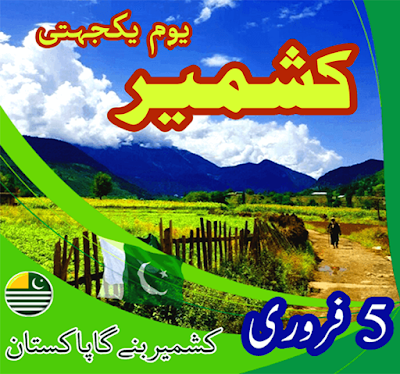 Kashmir day 2022 posters, Kashmir day Images, Kashmir day Pictures, Quotes, Whatsapp status,Kashmir day Poetry, pics, wallpapers, 5 February HD Poster