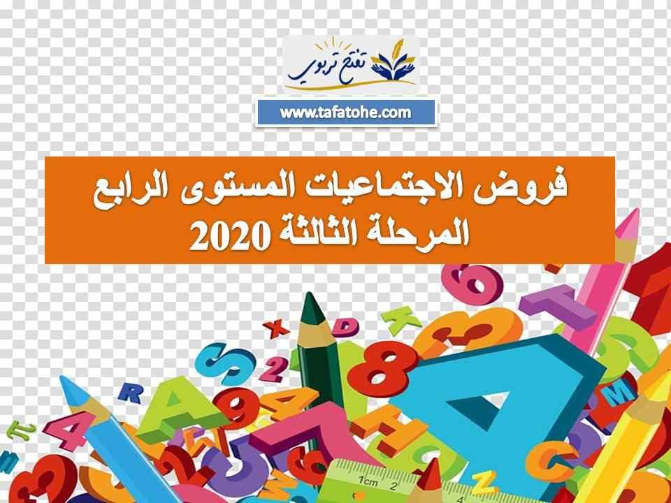 فروض الاجتماعيات المستوى الرابع المرحلة الثالثة 2020